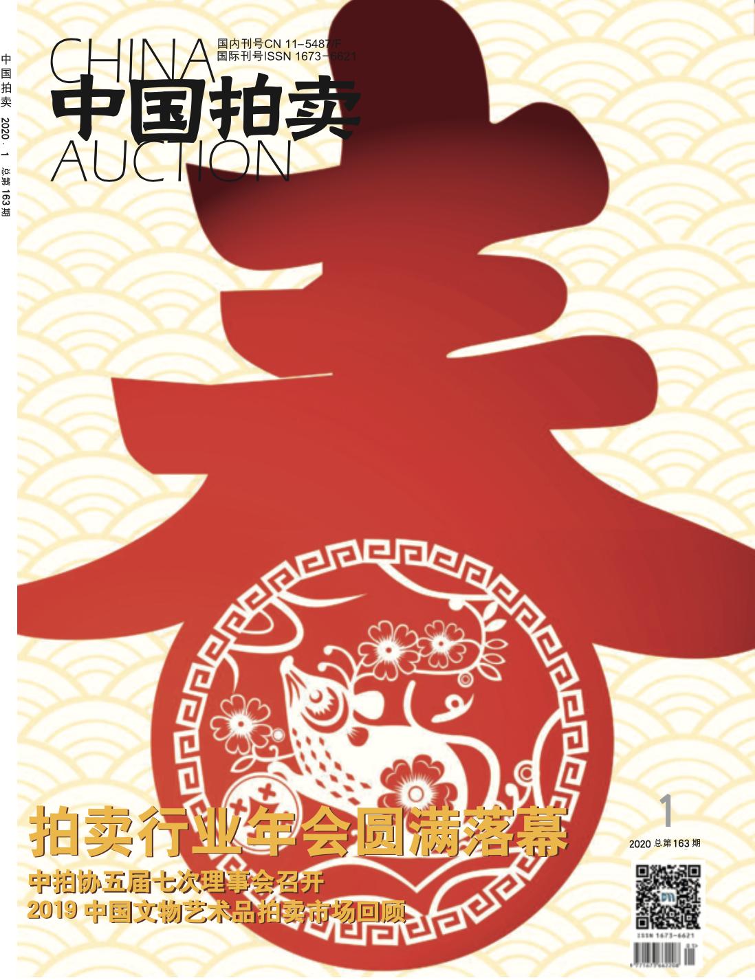 《中国拍卖》1月刊目录