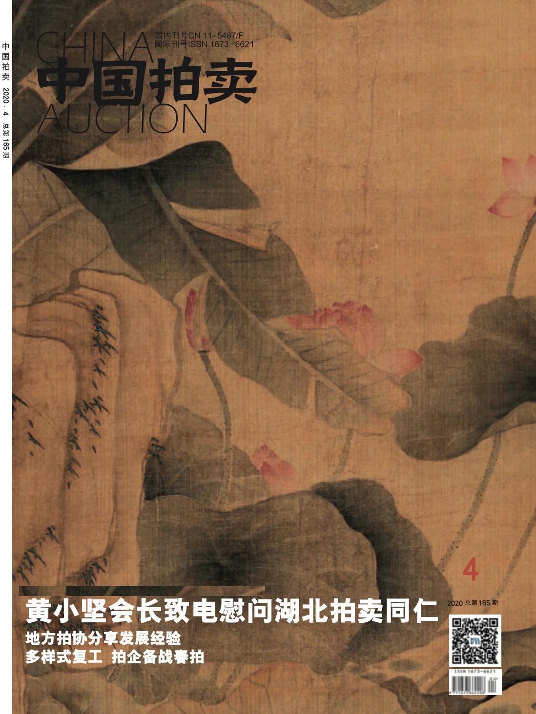 《中国拍卖》2020年4月刊目录