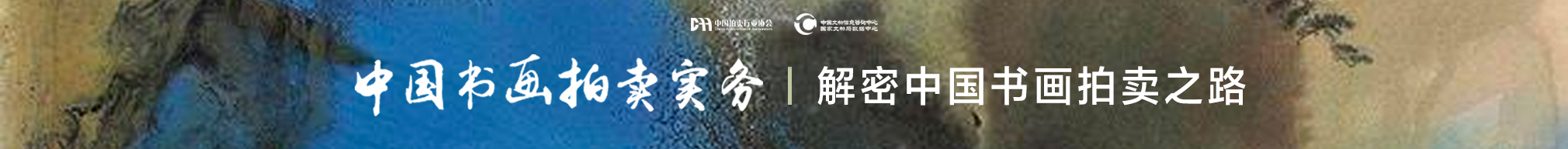网络课程《中国书画拍卖实务》